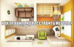 Как расставить мебель в спальне: 3 правила и множество идей