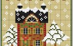Схема новогодней вышивки крестом: уютно украшаем дом