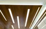 Выбираем светильники для реечных потолков