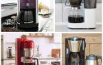 Как правильно пользоваться кофеваркой разного типа