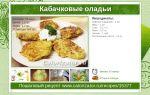 Рецепты диетических оладий из кабачков: калорийность и ингредиенты